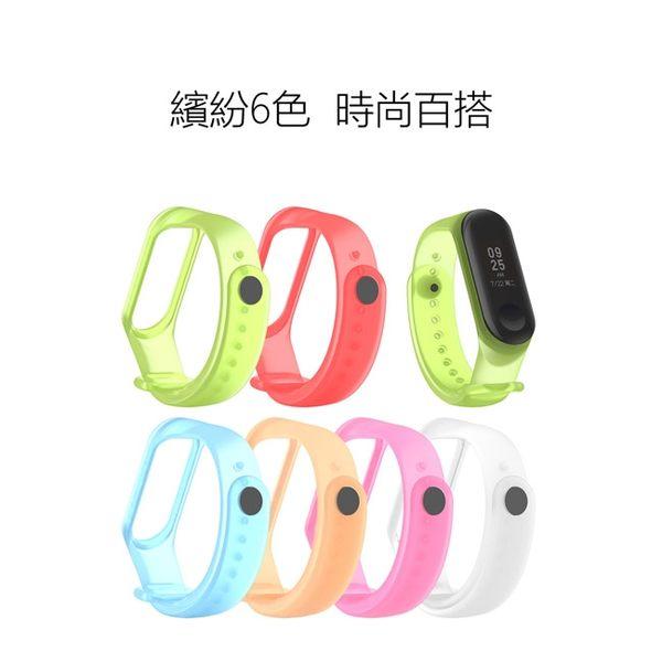 小米手環3半透明腕帶錶帶