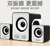 A8筆記本台式電腦2.1多媒體音響迷你小音箱家用重低音炮-享家