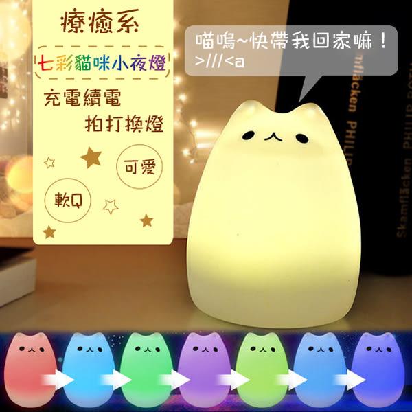 七彩 貓咪 小夜燈 可愛 創意 拍拍 療癒 紓壓 床頭燈 臥室燈 檯燈 台燈 LED 觸控燈 USB充電 柔軟 矽膠