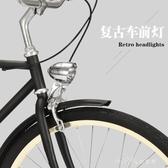 自行車燈前燈復古單車燈夜騎強光山地車夜行燈發光配件騎行照明燈 小確幸