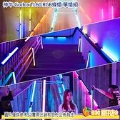 神牛 Godox TL60 RGB條燈 單燈組 多色變化 光效 控光 棚拍 外拍 攝影 打光 氣氛 人像 開年公司貨