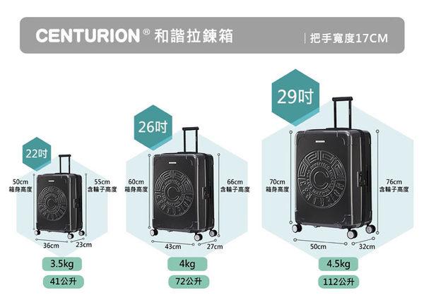 【CENTURION百夫長】拉鍊款29吋U_O_LGA拉瓜地亞黑行李箱