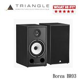 Triangle Borea BR03 書架喇叭 公司貨保固+免運