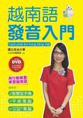 (二手書)越南語發音入門:用行動裝置學越南語