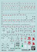 萬代 鋼彈模型配件 水貼紙125 RG 1/144 NU鋼彈專用 機動戰士0093逆襲的夏亞 TOYeGO 玩具e哥