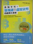 【書寶二手書T1/財經企管_KDV】非知不可!區塊鏈與虛擬貨幣的經濟大革新_大塚雄介(????????)