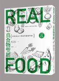 (二手書)真食物聖經:回到食品工業前的健康智慧