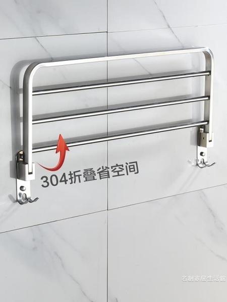 衛生間晾毛巾架浴室浴巾架免打孔洗手間廁所304不銹鋼置物架壁掛【快速出貨】