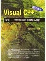二手書博民逛書店 《VISUAL C++入門進階:從C++物件導向到視》 R2Y ISBN:9578260504│位元文化