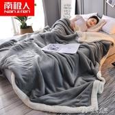 珊瑚絨毯子冬季加厚保暖雙層法蘭絨毛毯床單被單人學生宿舍午睡毯ATF 探索先鋒
