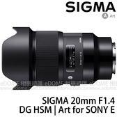 SIGMA 20mm F1.4 DG HSM Art for SONY E-Mount (6期0利率 免運 恆伸公司貨三年保固) 適合拍攝銀河及極光