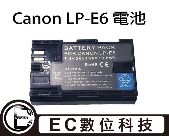 【EC數位】CANON LPE6 破解版 防爆電池 Canon 5D Mark IV 電池 5D4