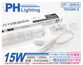 買一送一!!PHILIPS飛利浦 TWG086 LED 15W 4000K 冷白光 3尺 全電壓 支架燈 層板燈 (三年保固)_PH430488