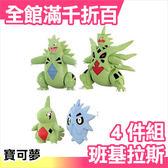 【小福部屋】日本 Takara Tomy 超進化班基拉斯 4件組 神奇寶貝 pokemon 寶可夢【新品上架】