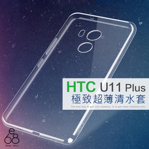 超薄 透明 HTC U11+ 6吋 手機殼 U11 Plus 軟殼 隱形 保護套 裸機感 保護殼 果凍套