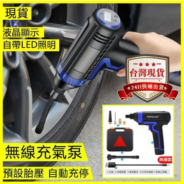 【現貨 一日達】無線打氣機 車載充氣泵 USB充電 無線手持 便捷式打氣筒 無線打氣泵