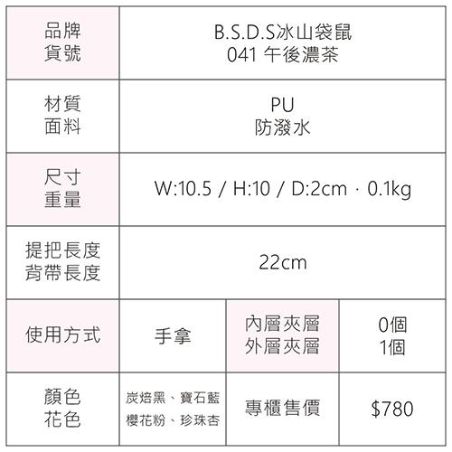 B.S.D.S冰山袋鼠 - 玩美心型隨身零錢包 - 共四色【041】
