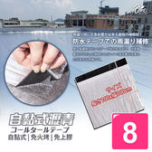 Incare防水防漏隔熱高品質自黏性天然瀝青-8入(2.42坪)