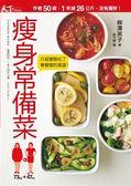 瘦身常備菜:作者50歲、1年減26公斤、沒有復胖!