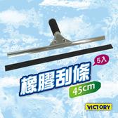 【VICTORY】橡膠刮條45cm(5入) #1027008