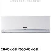 《全省含標準安裝》華菱【BSI-80KIGSH/BSO-80KIGSH】變頻冷暖分離式冷氣13坪