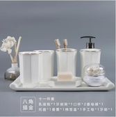 衛浴五件套陶瓷浴室洗漱套裝歐式衛生間多件套【八角 十一件套(含捲軸托盤】