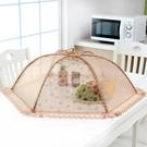 微孔防塵蓋菜罩可折疊可洗防塵菜罩透氣防蠅罩剩飯菜家用餐桌菜罩『蜜桃時尚』