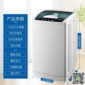 洗衣機 志高XQB75-5A508A 洗衣機家用7.5公斤特價小型迷你宿舍全自動波輪 JD下標免運