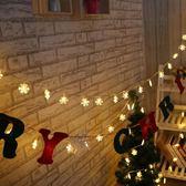 虧本促銷-串燈led彩燈閃燈串燈串滿天星星燈串雪花小彩燈節日裝飾少女心收割機