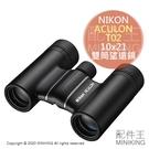日本代購 空運 NIKON ACULON T02 10x21 雙筒 望遠鏡 10倍 21口徑 旅遊 觀劇 看戲 演唱會