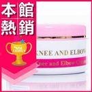 YOKO優果膝蓋肘部保濕嫩白霜 50G ◆醫妝世家◆現貨供應