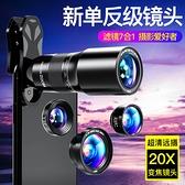 手機鏡頭超廣角微距魚眼蘋果通用高清單反長焦外置外接8x拍攝補光燈攝像頭華為專業 美眉新品