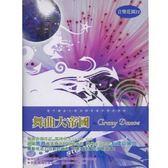 音樂花園-舞曲大帝國CD (10片裝)