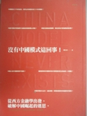【書寶二手書T1/財經企管_IPT】沒有中國模式這回事!_陳志武