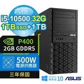 【南紡購物中心】ASUS 華碩 W480 商用工作站 i5-10500/32G/1TB PCIe+1TB/P400/Win10專業版/3Y