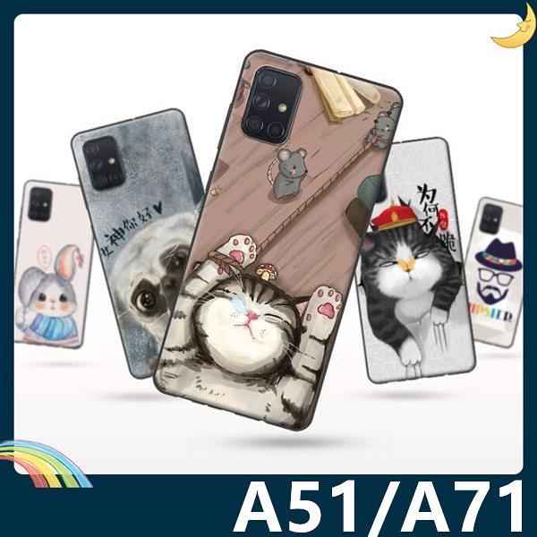 三星 Galaxy A51 A71 5G 彩繪Q萌保護套 軟殼 卡通塗鴉 超薄防指紋 全包款 矽膠套 手機套 手機殼
