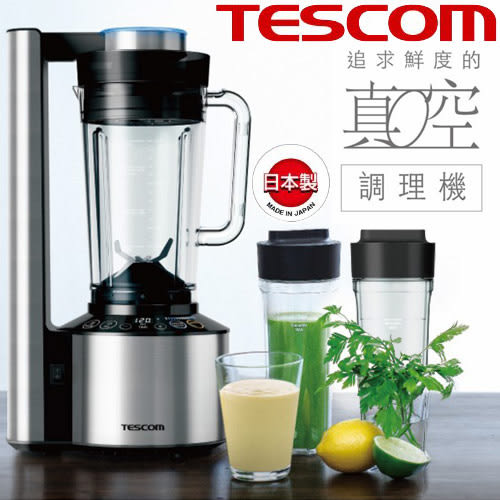TESCOM 日本製TMV2000TW 新三代全自動真空果汁機