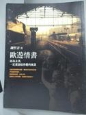 【書寶二手書T4/旅遊_YCU】歐遊情書_謝哲青