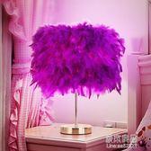 羽毛臺燈臥室床頭燈簡約現代浪漫創意歐式公主婚房暖光溫馨床頭燈YYJ     原本良品