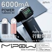 Apple Watch 2 IPOW 行動電源 6000mAh 蘋果手錶 手機 同步充 內置 Lightning 傳輸線