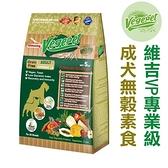 台北汪汪 維吉VP專業級成犬無穀素狗食5磅(人蔘) 3-VPA5LB