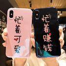 食尚玩家 K0002手機殼iPhonex藍光創意8p可愛7plus情侶全包6s硅膠男女款