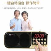 收音機MP3老人迷你小音響插卡音箱便攜式音樂播放器U盤 免運快速出貨