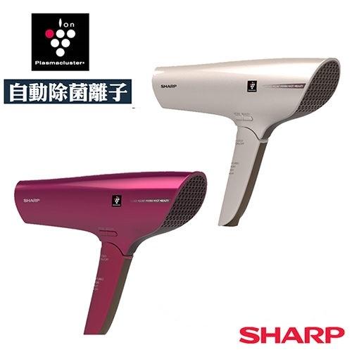 SHARP夏普 自動除菌離子吹風機IB-GP9T (優雅紅/香繽金) /新一代美髮速乾神器 日本同步上市機種