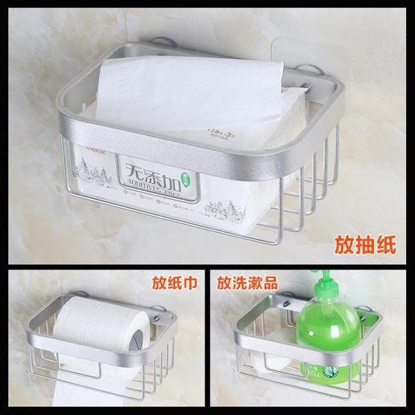 衛生紙架子 手紙盒廁紙盒衛生紙置物架盒衛生間紙巾盒廁所廁紙架卷紙架免打孔 雲雨尚品