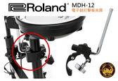 【小麥老師 樂器館】 樂蘭Roland MDH-12 小鼓升級夾具PDX-6 PDX-8適用 電子鼓[MDH 12]