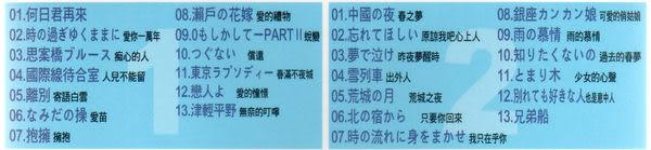 日本老歌特選集 1 CD 10片裝  (音樂影片購)