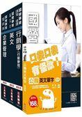2018年中華電信招考(業務類 行銷業務推廣)套書(贈公職英文單字[基礎篇])
