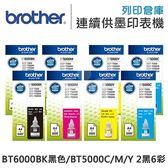 Brother 2黑6彩 BT6000BK+BT5000C+M+Y 原廠盒裝墨水 /適用 DCP-T300/DCP-T500W/DCP-T700W/MFC-T800W