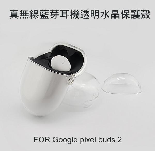~愛思摩比~google pixel buds2 真無線運動藍芽耳機 保護套 透明水晶保護殼 保護套 透明殼 硬殼